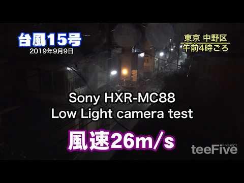 Sony HXR-MC88 Low Light Camera Test